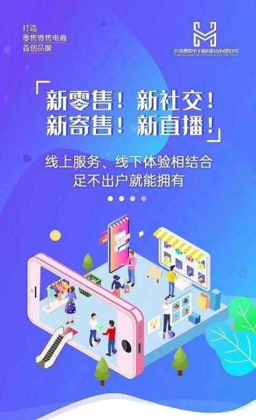 惠卖商城优购物平台官方版图1: