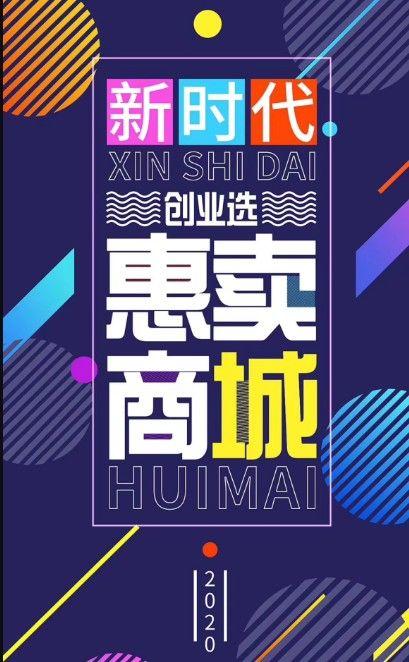 惠卖商城优购物平台官方版图2: