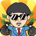 王富贵的致富人生游戏