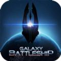银河战舰2020最新版