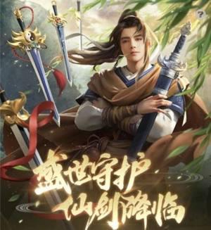 乱世王者X仙剑奇侠传IP联动:赵灵儿现身,李逍遥为爱御剑归来图片5