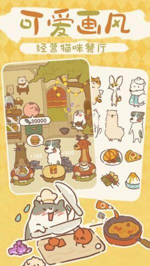 猫猫美食餐厅游戏图2