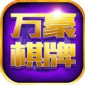 万豪棋牌老版本app