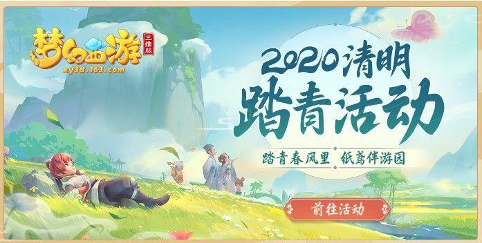 《梦幻西游三维版》全新角色即将降临!悬念站探索更多线索[视频][多图]图片3