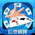 相信棋牌app