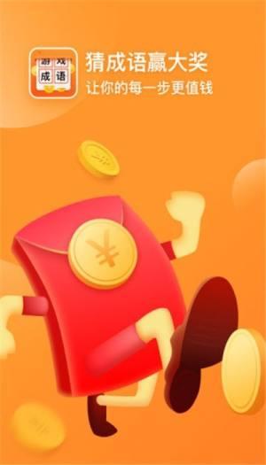 猜成语赢大奖APP领红包最新版图片1