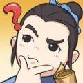 神探小秀才游戏无限提示版 v1.0