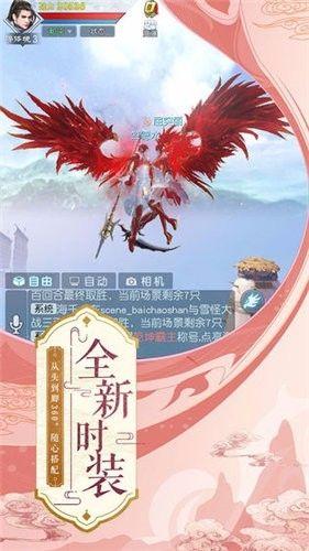 凌天魔剑手游安卓官网版图2: