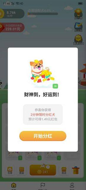 欢乐招财狗游戏安卓红包版图片1