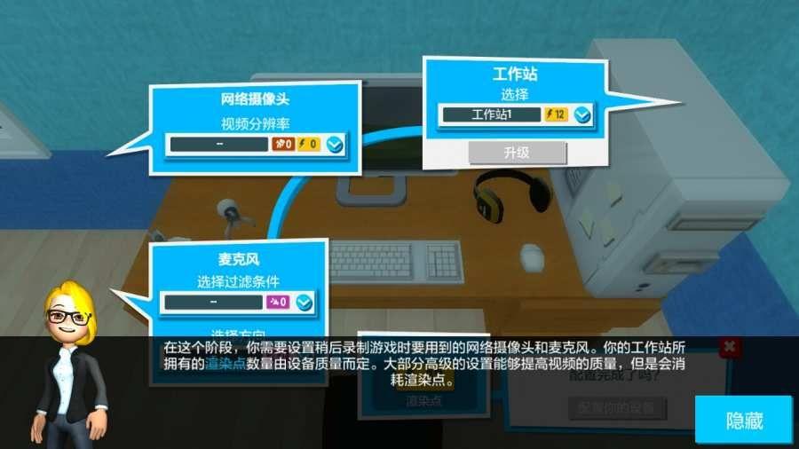 游管主播模拟器无限金币内购修改版图5: