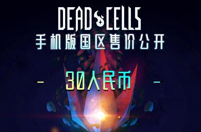 《死亡细胞》6月3日登陆安卓平台!在古哥play预约,拥有全新UI[视频][多图]图片2