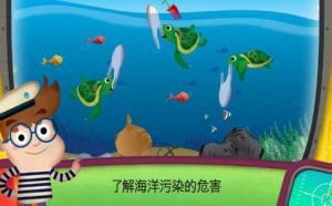 海洋里有什么游戏图1