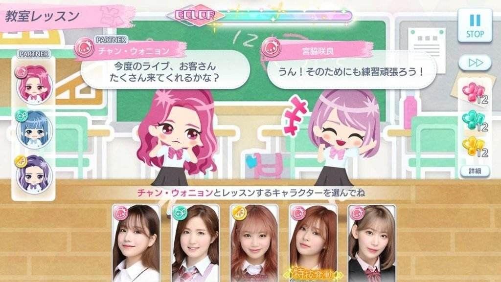 超级明星IZONE游戏中文手机版图3:
