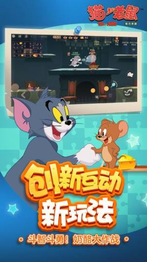 Tom and Jerry Chase手游图4