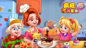 疯狂美食街2020游戏手机版图片1
