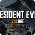 生化危机8村庄游戏