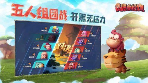 热血小怪兽游戏安卓官网版图3: