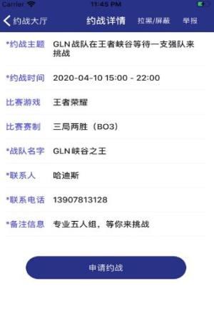 天友电竞APP官方版图片1