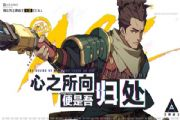 """王牌战士""""火武剑心""""版本4月9日发布,武内心角色霸气上线[多图]"""