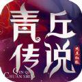 青丘传说之九尾红狐官网版