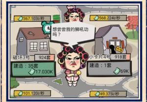 疯狂收租婆游戏图2