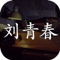 刘青春官方版