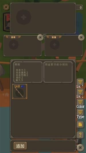 史上最强的圣剑中文版图3