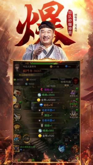 达叔传奇官方网站图3