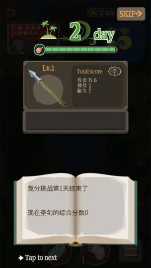 史上最强的圣剑中文版图4