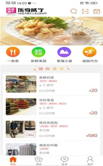 乐享威宁APP官方手机版图2: