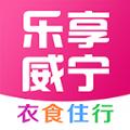 乐享威宁APP官方手机版 v6.0.1