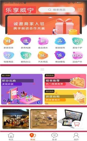乐享威宁APP官方手机版图片1