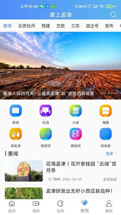 掌上孟津APP手机客户端图片1