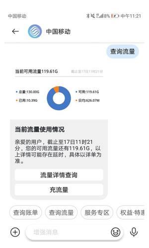 5G消息APP手机版图3