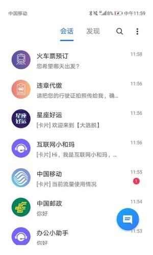 中国移动5G消息APP概念股图片1