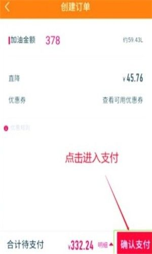 淘油集APP官方邀请码图3: