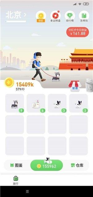 阳光旅行APP免费领红包图3: