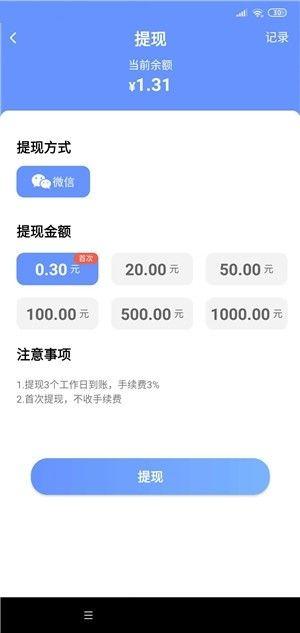 阳光旅行APP免费领红包图2:
