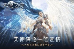 天使之吻游戏图4