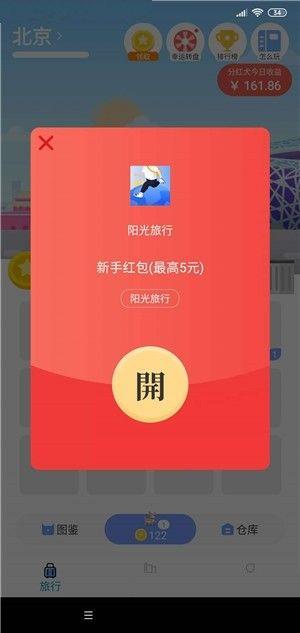 阳光旅行APP免费领红包图4: