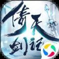 青云传之倚天剑记官方版