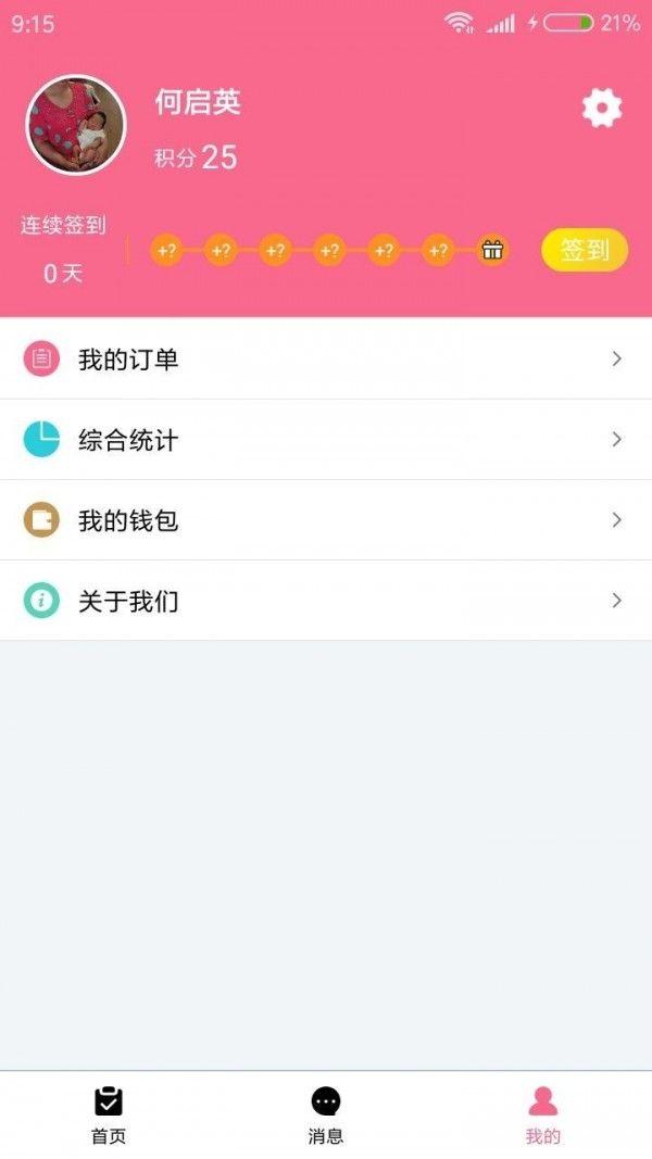 维栖逸月嫂端APP手机客户端图3: