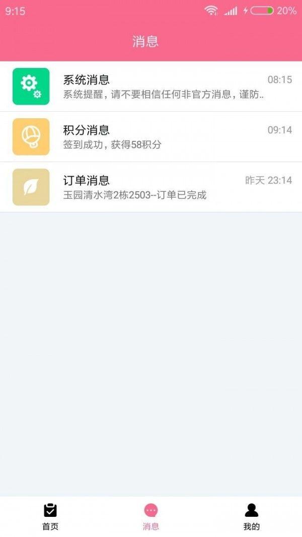 维栖逸月嫂端APP手机客户端图1: