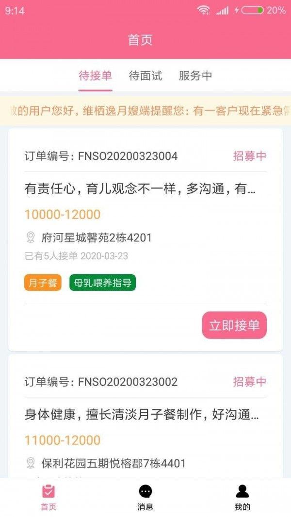 维栖逸月嫂端APP手机客户端图4: