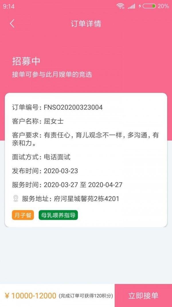 维栖逸月嫂端APP手机客户端图2: