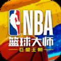 NBA篮球大师重生游戏