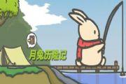月兔歷險記飛船要飛多久?飛船飛行時間介紹[多圖]