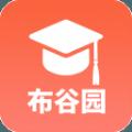布谷园云课堂APP官方小程序 v1.0.5