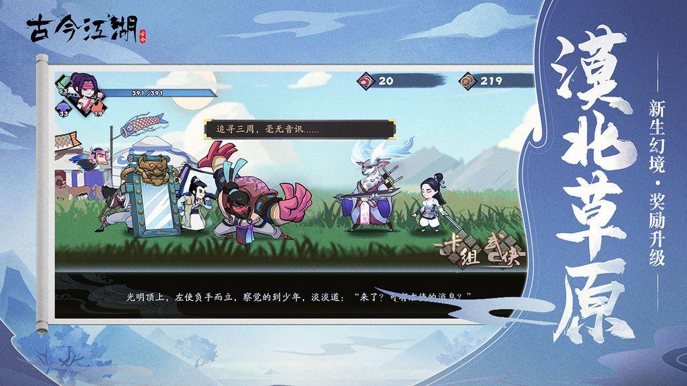古今江湖无限元宝修改最新版图2: