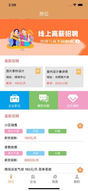 艺琪兼职APP手机客户端图3: